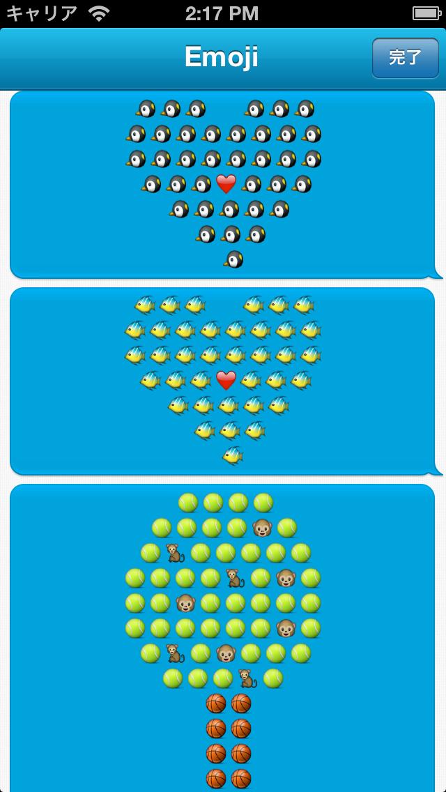 Emoji ただで!のスクリーンショット2