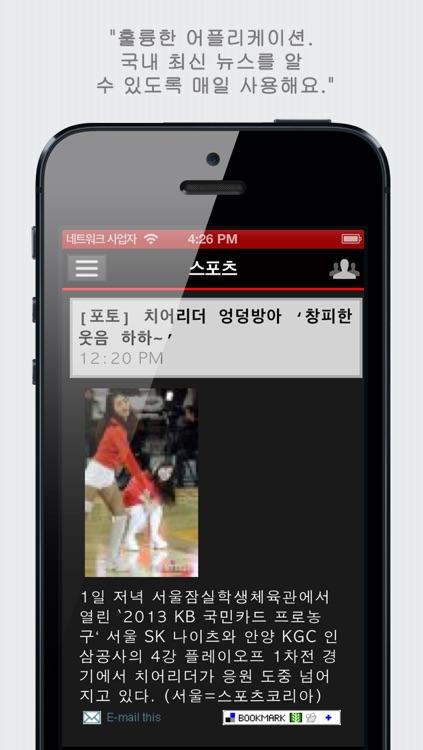 대한민국 신문 - South Korean Newspapers - South Korea News (by sunflowerapps) screenshot-4
