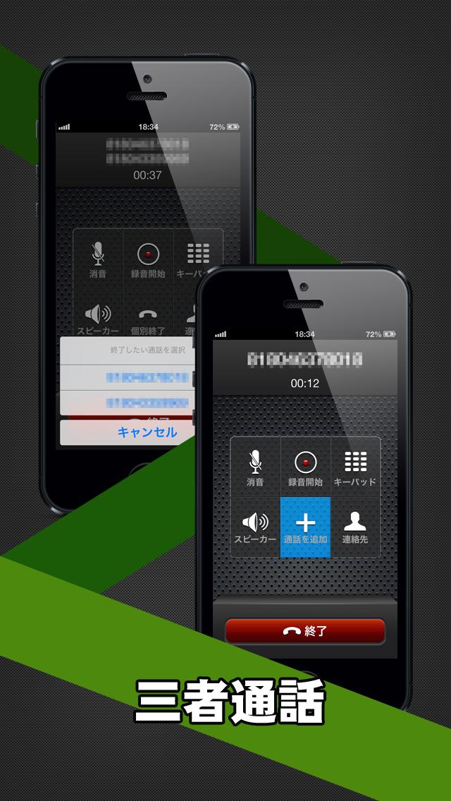 StarT-通話録音、国内/国際電話。基本料金なし!高音質&発信番号表示! ScreenShot3