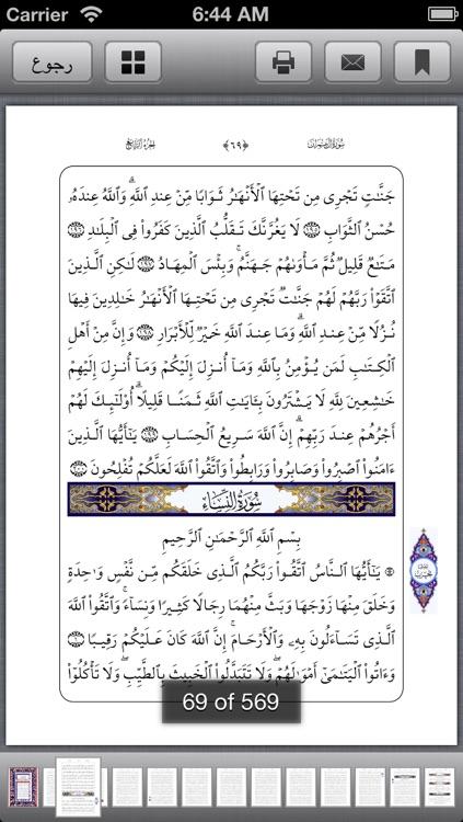 القرآن الكريم بصوت ماهر المعيقلي screenshot-3