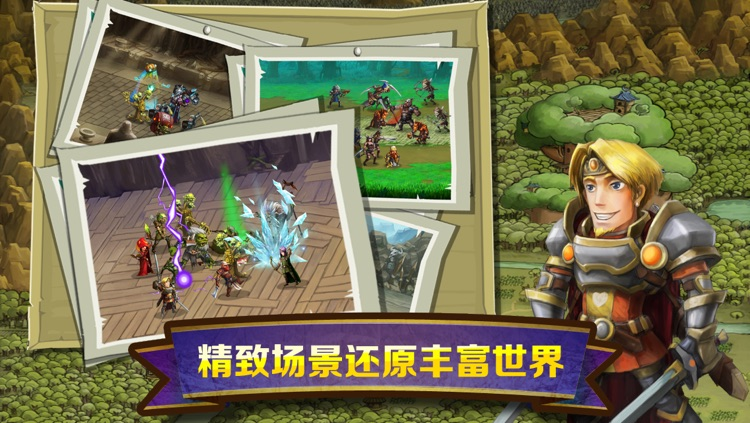 佣兵团 screenshot-1