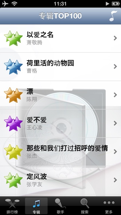 音乐在线 - Chinese Music screenshot-4