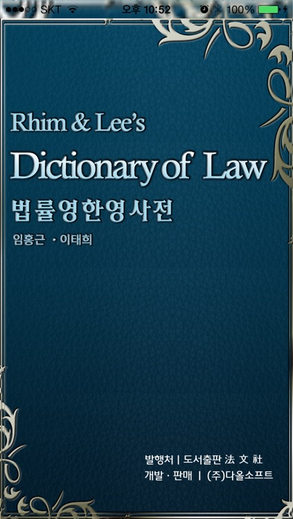 법률 영한영 사전 (Dictionary of Law) screenshot-0