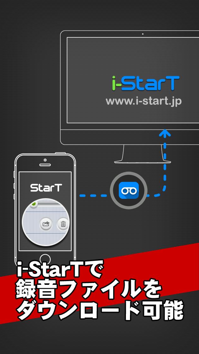 StarT-通話録音、国内/国際電話。基本料金なし!高音質&発信番号表示! ScreenShot0