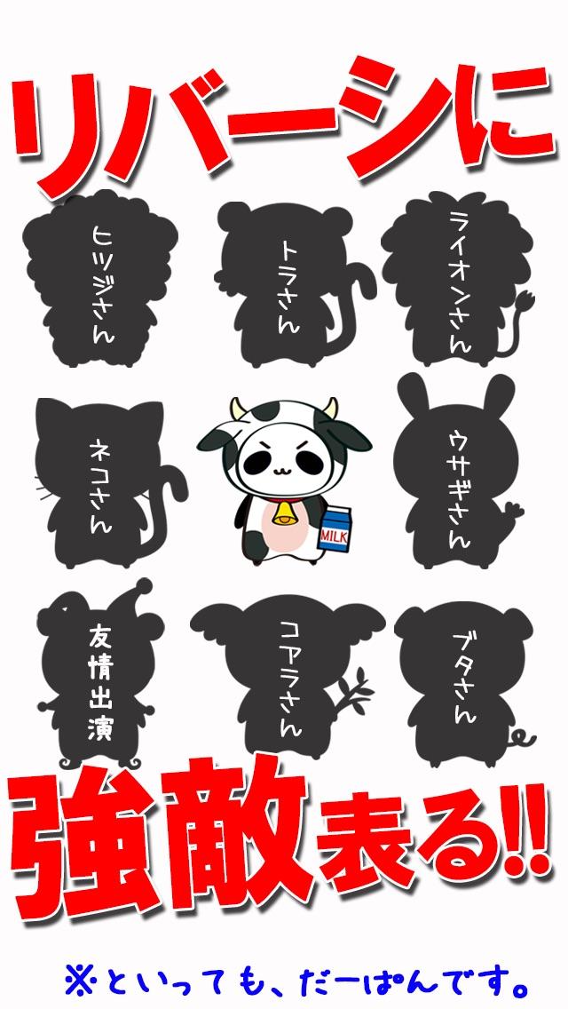 リバーシ by だーぱんのスクリーンショット1