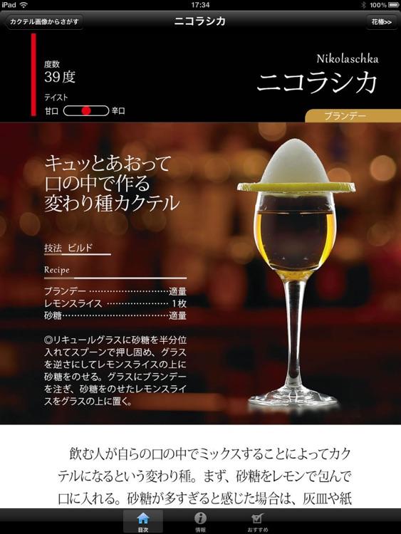 カクテル手帳HD