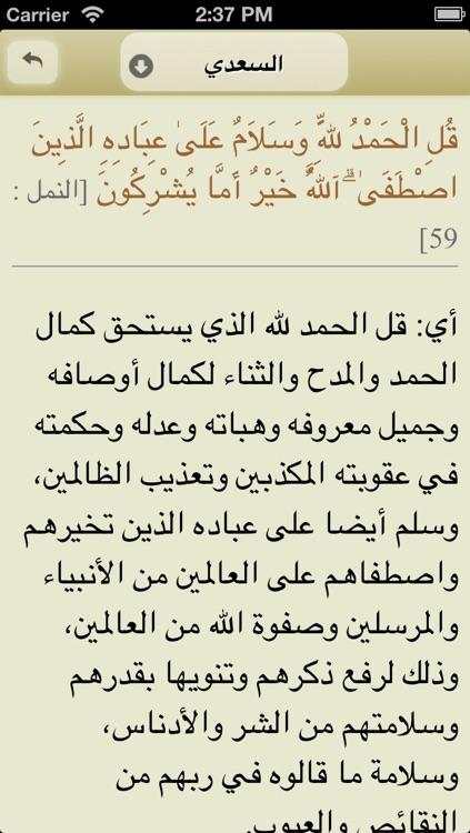 Ayat: Al Quran - آيات: القرآن الكريم screenshot-4