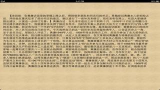 曆史禁書-揭秘文革真相[百本簡繁] screenshot four