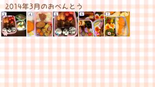 お弁当ライフ ScreenShot3