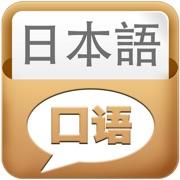 日语口语入门 有声文本同步播放