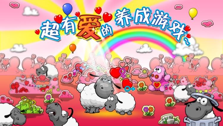 云和绵羊冬季增强版 screenshot-3