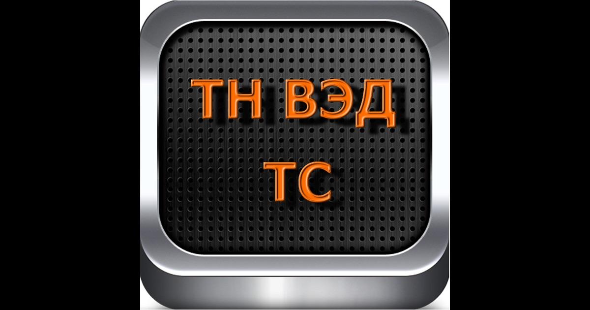 Справочник По Тн Вэд Таможенного Союза