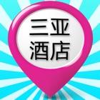 三亚酒店网 icon