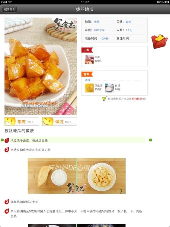 美食, 食谱大全 screenshot-4