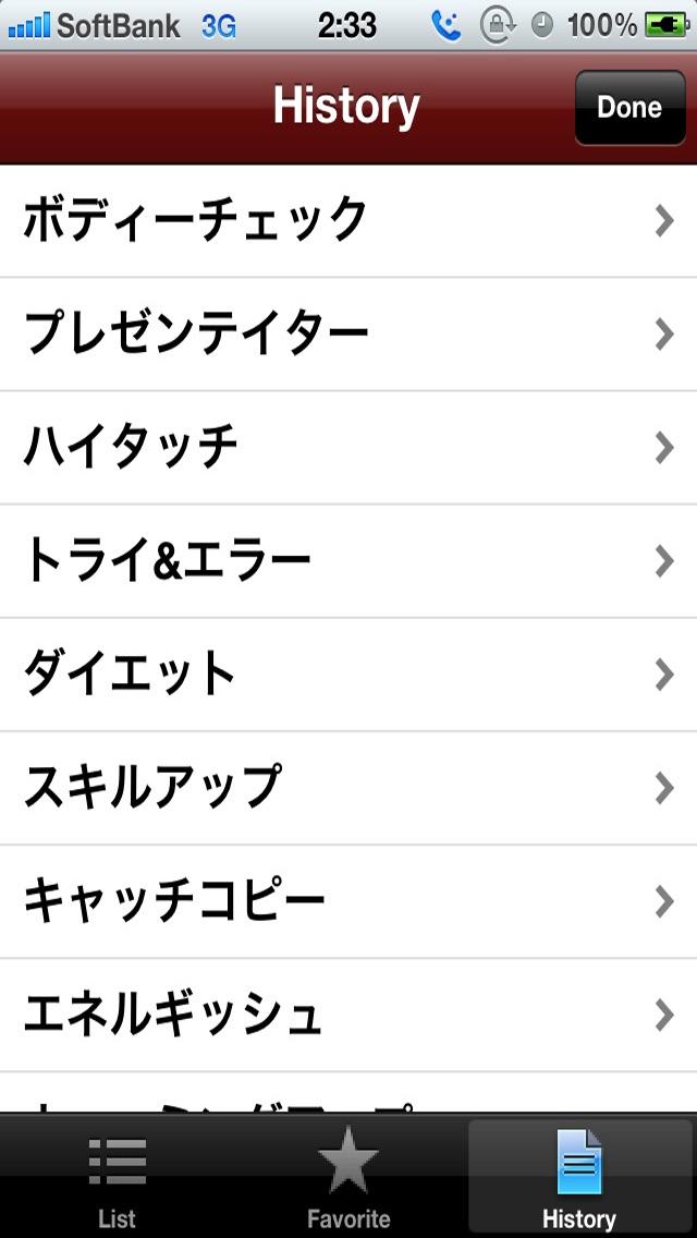 和製英語 -カタカナ語辞書-のスクリーンショット3