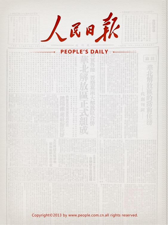 人民日报官方版