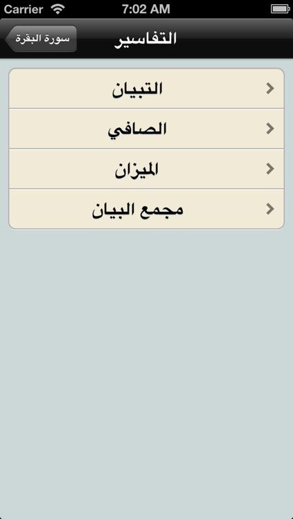 جامع التفاسير screenshot-3