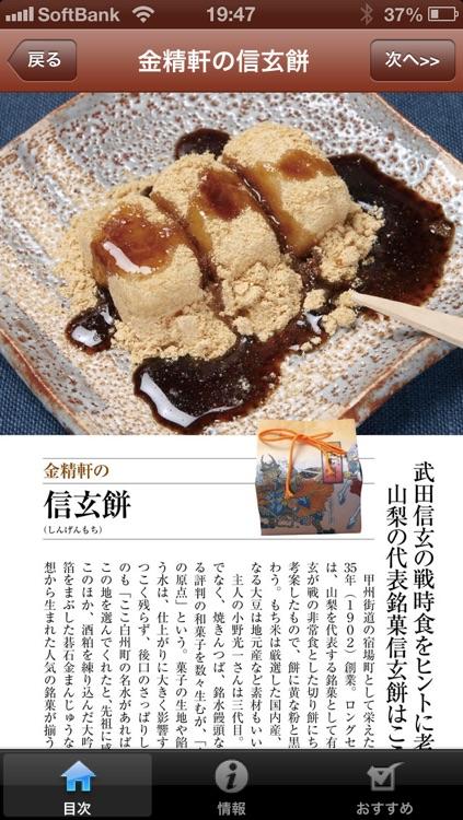 美食手帳 screenshot-3