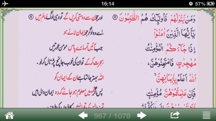 Understand Quran : Urdu Word by Word Translation, Continuous Dictionary and Arabic Guide screenshot-3