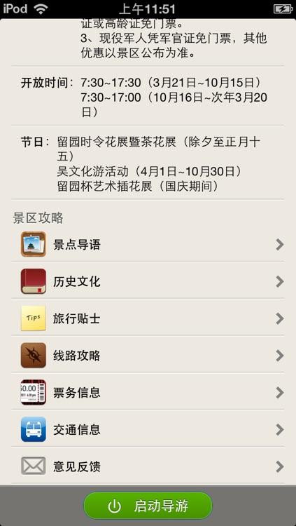 苏州园林留园_TouchChina
