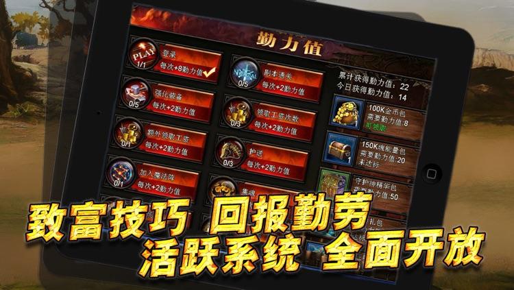 魔神契约 screenshot-3