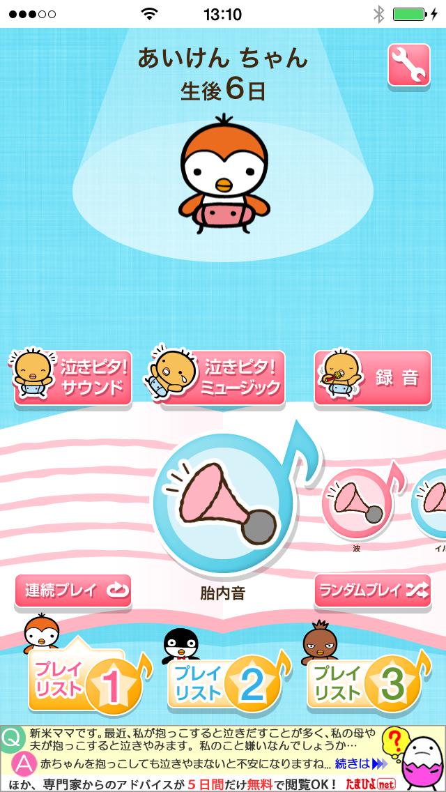 たまひよの泣きやませ【泣きピタ!】 ScreenShot1