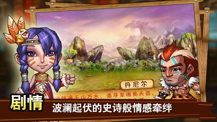 为了部落 screenshot-4