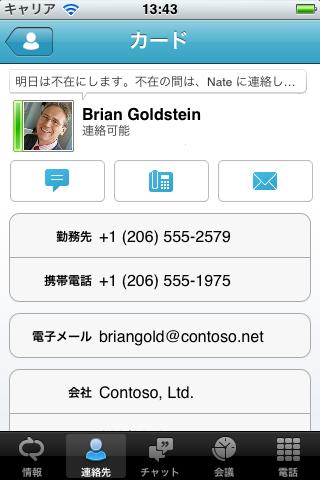 Microsoft Lync 2010 for iPhone ScreenShot1