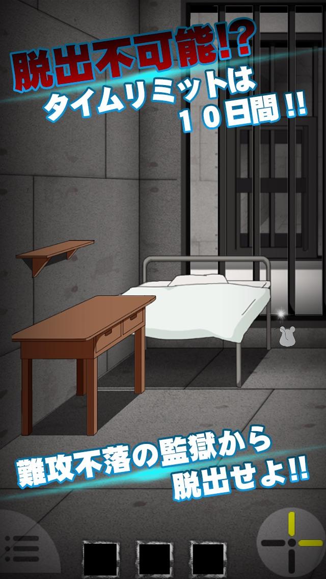 脱出ゲーム 監獄からの脱出紹介画像2
