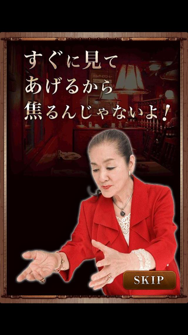 大泉の母占いのおすすめ画像4