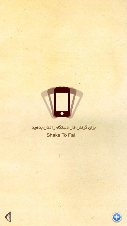 Divan Of Hafez screenshot-3