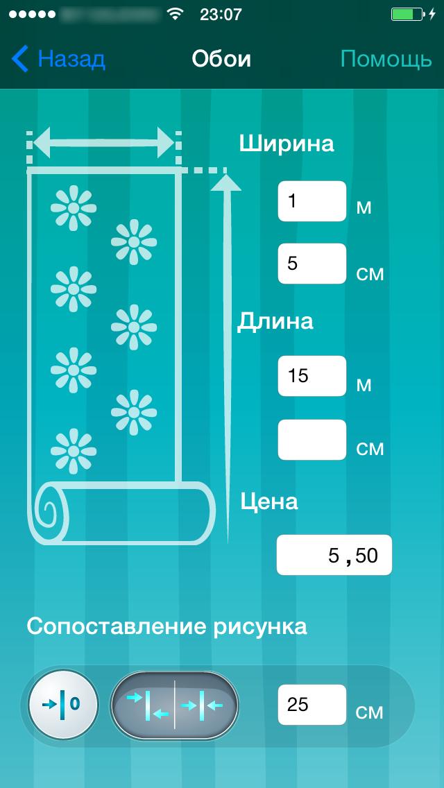 Калькулятор для обоев Скриншоты6