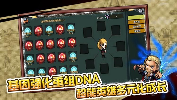 Q英雄 screenshot-1
