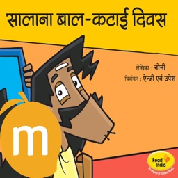 Annual Hair Cut Day (Hindi) -An Interactive eBook in Hindi for children puzzles,learning games, poems, rhymes and other stories
