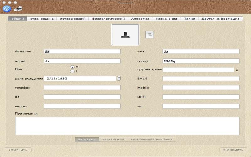 iMedicalOffice Dental скриншот программы 2