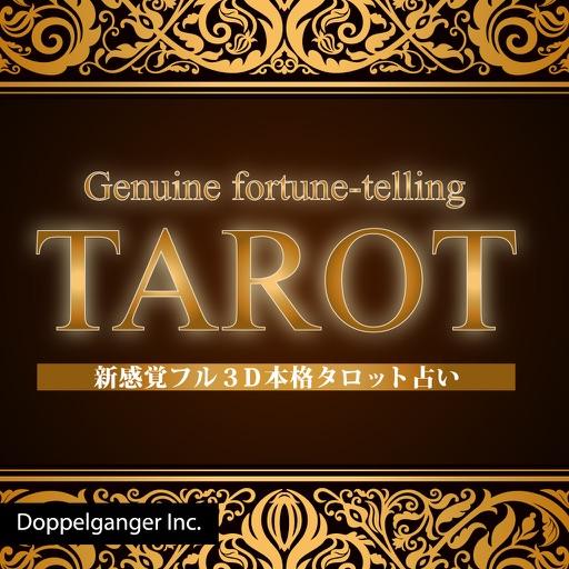 新感覚フル3Dタロット占い TAROT