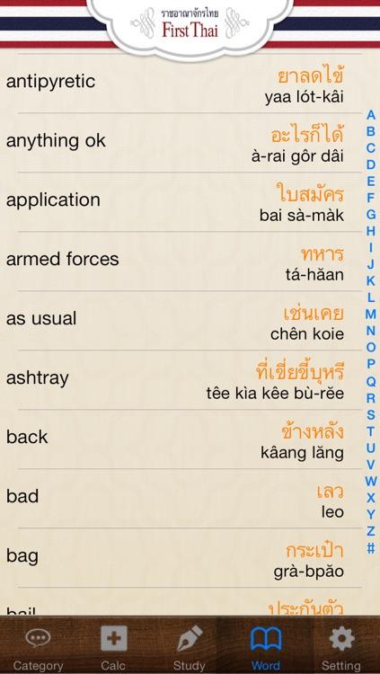 FirstThai screenshot-4