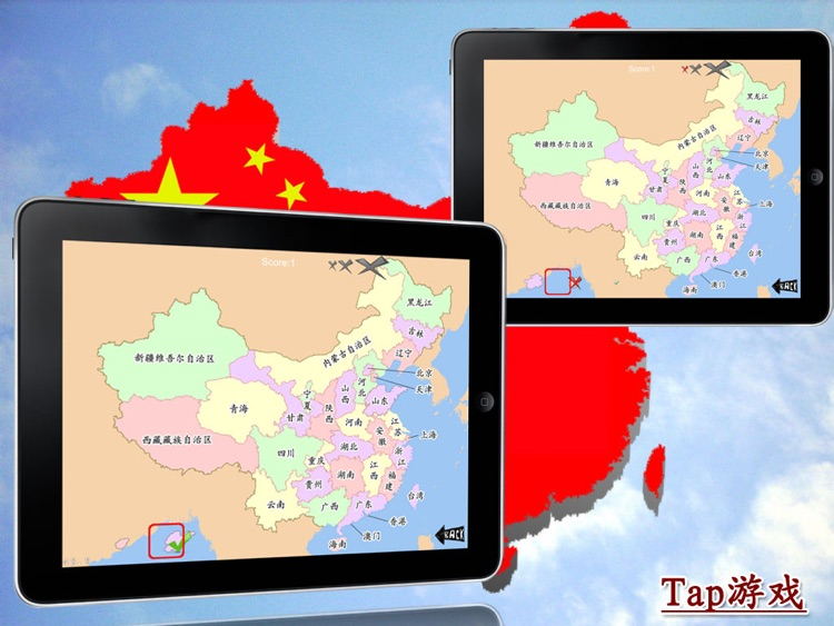 China Map Game.China Map Game Hd By Kilxy