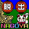 Super脱出ゲーム:ナゴヤランド 〜ゴーゴー愛知!ゴーゴー岐阜!〜