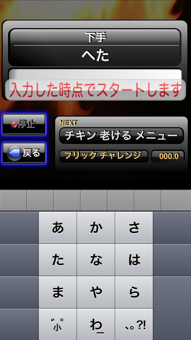 タイピング革命 screenshot1