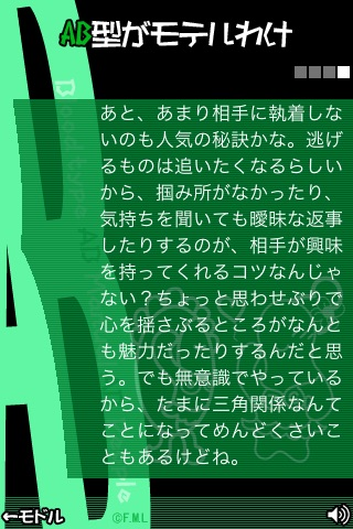 Blood Type AB~AB型人間 screenshot1