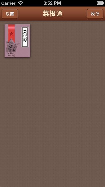 菜根谭(洪应明) screenshot-4