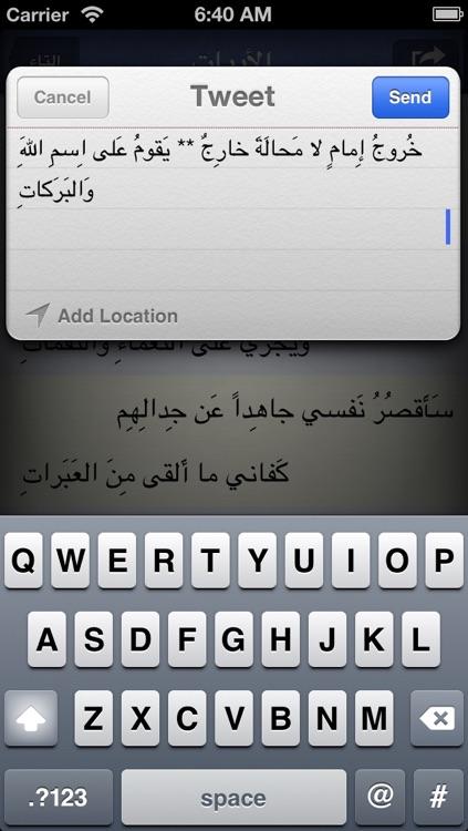 ديوان دعبل الخزاعي screenshot-3