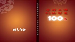 【学习人生】管理大师们的智慧100本