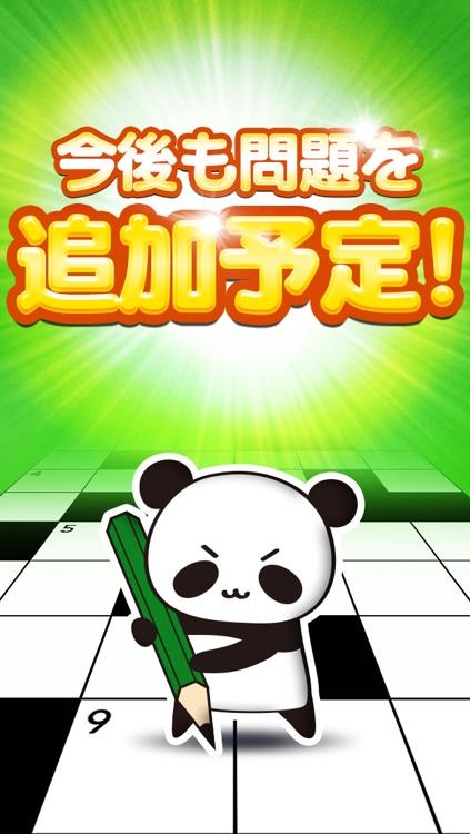クロスワード Lv100 by だーぱん 〜サクサク解ける暇つぶしゲーム〜 screenshot-3