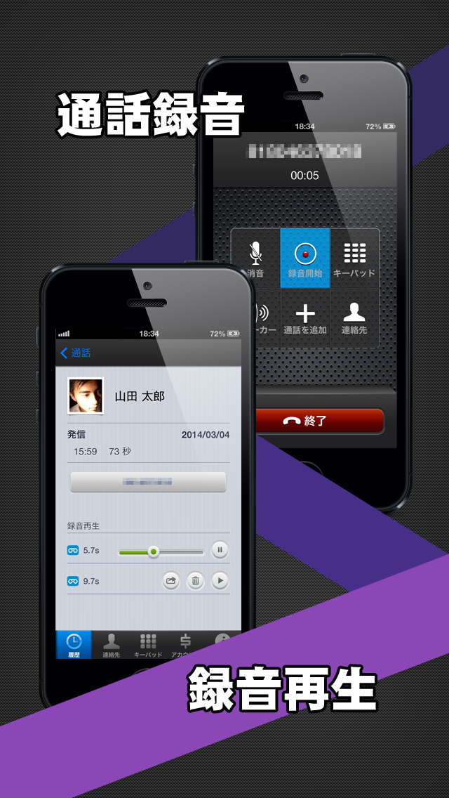 StarT-通話録音、国内/国際電話。基本料金なし!高音質&発信番号表示! ScreenShot2