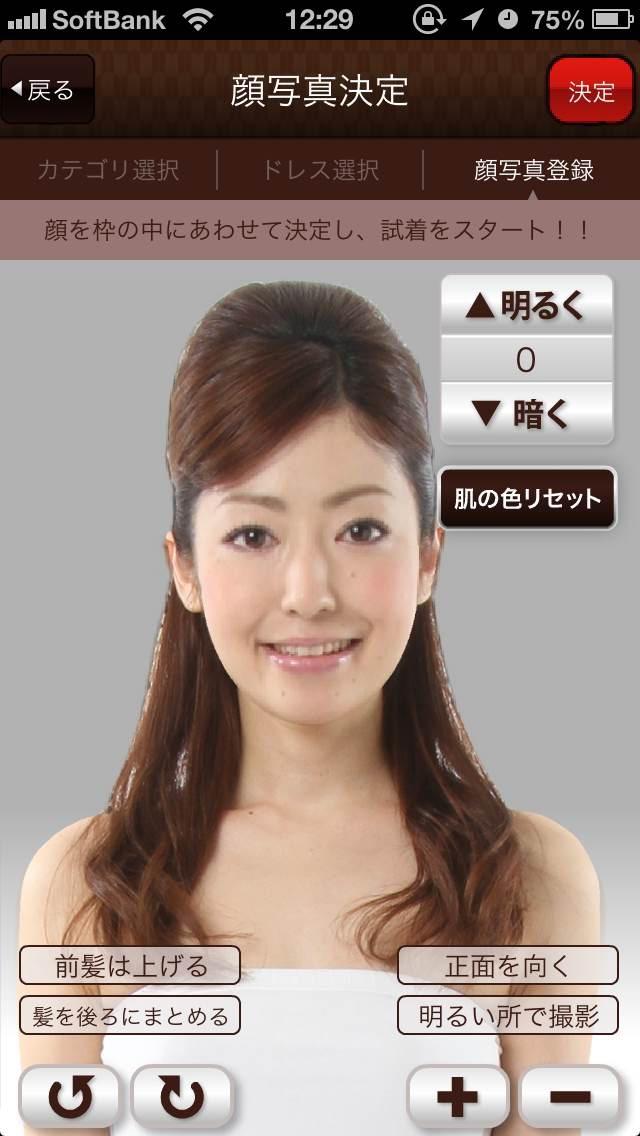 代官山鳳鳴館DressChangeのおすすめ画像4