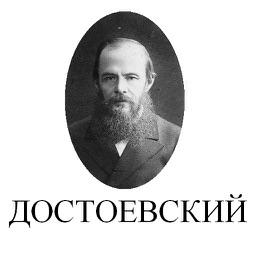 Ф.М.Достоевский. Идиот