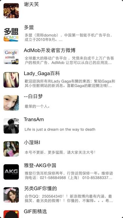 CaoBo 新浪微博客户端 小清新客户端