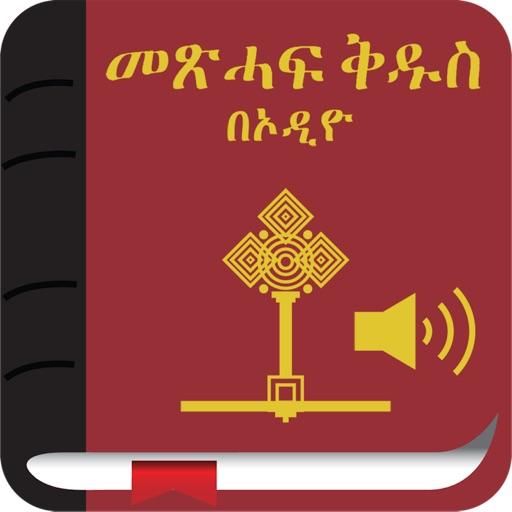 Amharic Bible with Audio